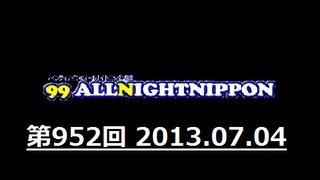 ナインティナインのオールナイトニッポン 2013/07/04 cm、曲カットして...