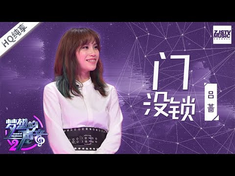 [ 纯享版 ] 吕蔷《门没锁》《梦想的声音2》EP.9 20171229 /浙江卫视官方HD/