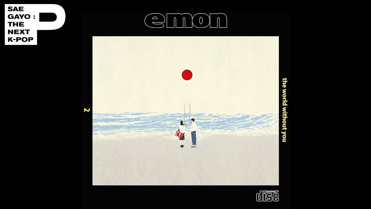[Official Audio] 에몬(Emon) - 네가 없는 세상이 단 하루도 없었으면 해 (The World Without You Pt. 2)