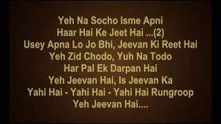 Yeh Jeevan Hai - Piya Ka Ghar - Full Karaoke