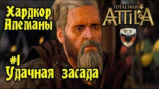 Total War Attila. ПРОХОЖДЕНИЕ ЗА АЛЕМАНОВ. #1 Удачная Засада.