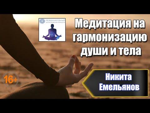 Медитация на гармонизацию и баланс души и тела.  Слушать онлайн медитацию на гармонизацию и баланс