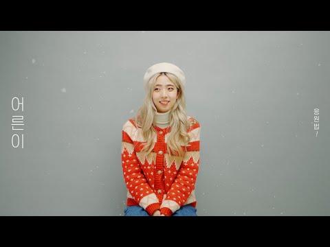 Eoreuni / Yewon