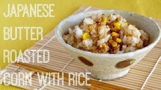 Japanese Butter Roasted Corn with Rice (SPEED Recipe) | OCHIKERON | Create Eat Happy :)