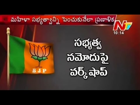 Special Classes to BJP Leaders For Party Membership Registration
