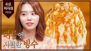 소혜가 너무너무너무~ 좋아하는 이색 빙수♡ | 수요미식회 | Wednesday Foodtalk | :Diggle