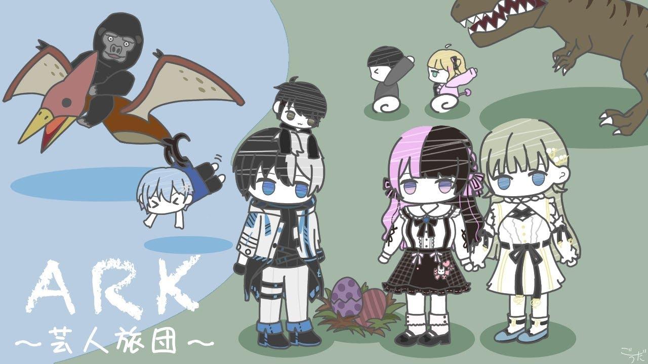 【芸人旅団Ark】恐竜壊します【バーチャルゴリラ】