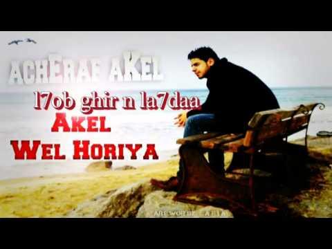 achraf akel w l7oriyya