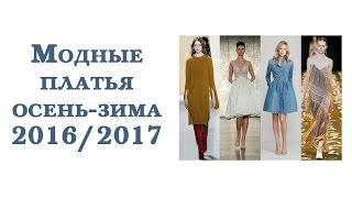 Модные платья осень-зима 2016/2017(Подборка модных платьев сезона осень-зима 2016/2017 -------------------------------------------------------------------------------------- Композиция..., 2016-09-07T07:11:51.000Z)