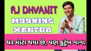 RJ DHVANIT || MORNING MANTRA || 25-11-2017