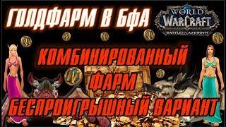 ПОДГОТОВКА К  BFA Фарм золота WORLD OF WARCRAFT