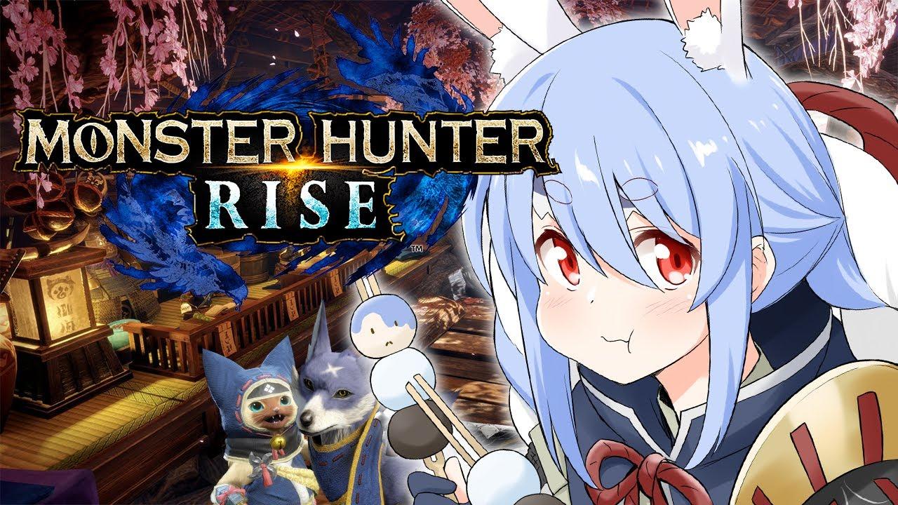 [Monster Hunter Rise]A ridiculous class monster has appeared!  !!  !!  !!  !! Peko![Hololive / Pekora Usada]