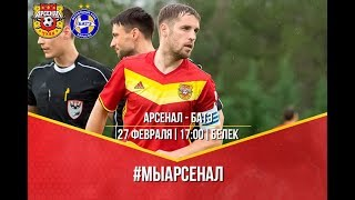 Arsenal Tula vs BATE Borisov full match