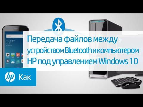 Как принять файл по bluetooth на ноутбуке windows 10
