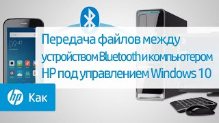 передача файлов между устройством Bluetooth и компьютером HP под управлением Windows 10