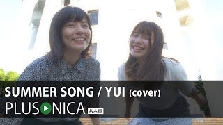 Gambar cover SUMMER SONG / YUI (cover)