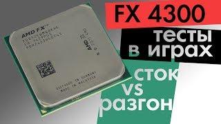 AMD FX 4300 в современных играх в разгоне и без