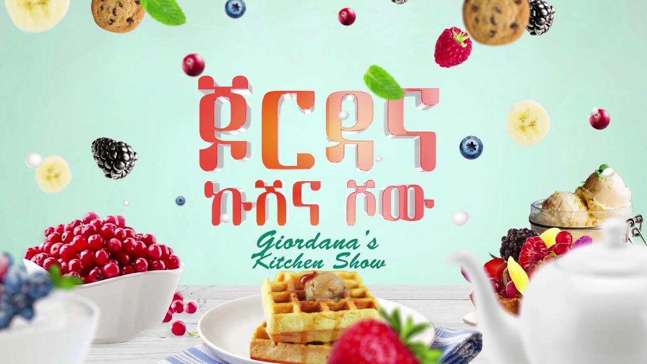 News Magazine Giordana kitchen show: ጆርዳና ኩሽና ለስለስ ያለ የኬክ አዘገጃጀት