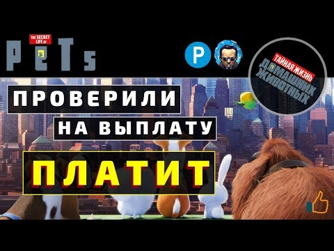 «The Secret Life Of Pets» | Онлайн ИГРА 2к19 с выводом денег - ПЛАТИТ