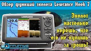 Эхолот Lowrance Hook-7. Обзор всех функций
