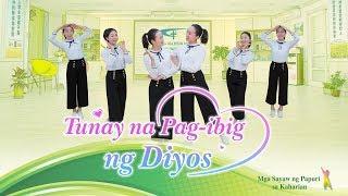Latest Tagalog Worship Songs 2018 | Ang Tunay na Pag-ibig ng Diyos