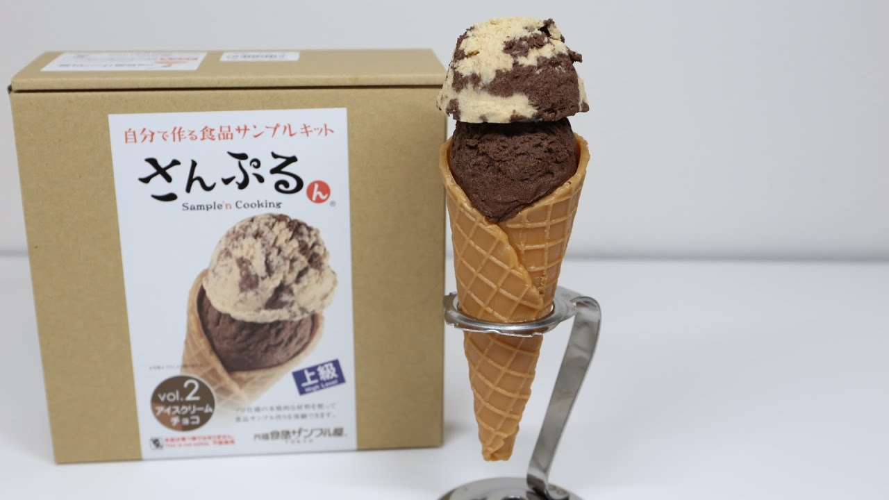Food Sample Making Kit Chocolate Ice Cream ~ さんぷるん 自分で ...