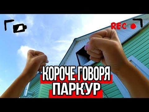 КОРОЧЕ ГОВОРЯ, ПАРКУР
