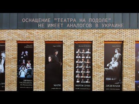 DumskayaTV: Экскурсия по Театру на Подоле, который строила одесская компания