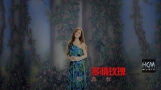 【MV大首播】張蓉蓉-多情玫瑰(官方完整版MV) HD