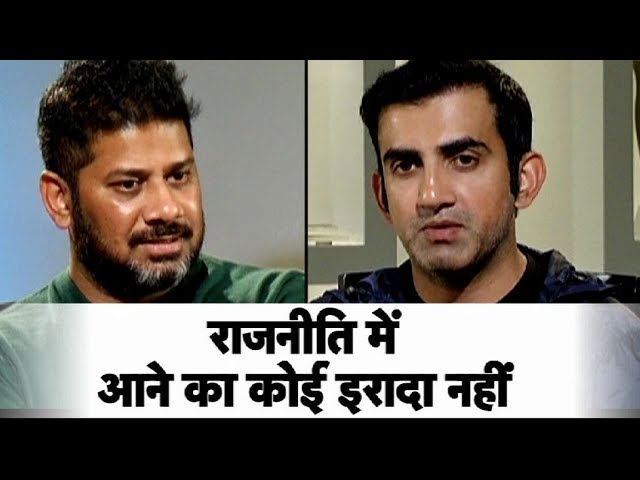 Exclusive: Gautam Gambhir Denies Entering Into Politics, Says It's Just A  Rumour | Vikrant Gupta