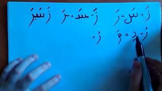 № 8  Арабский для начинающих  Огласовки  Соединение букв 2 часть