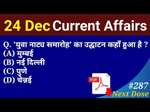 Next Dose #287 | 24 December 2018 Current Affairs | Daily Current Affairs | Current Affairs In Hindi