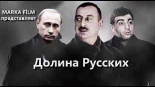Долина русских - Аналитический фильм