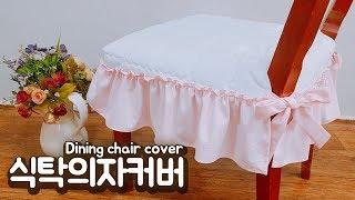 식탁의자커버 만들기(쉬운 재단방법 공개) - diy k…