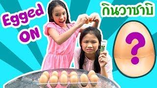 บรีแอนน่า | เกมส์ตอกไข่ใส่หัว ชาเลนจ์ อะไรอยู่ในไข่?| EGGED ON Fun Challenge