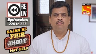 Weekly Reliv - Sajan Re Phir Jhoot Mat Bolo - 2nd April  to 6th April 2018 - Episode 220 to 225