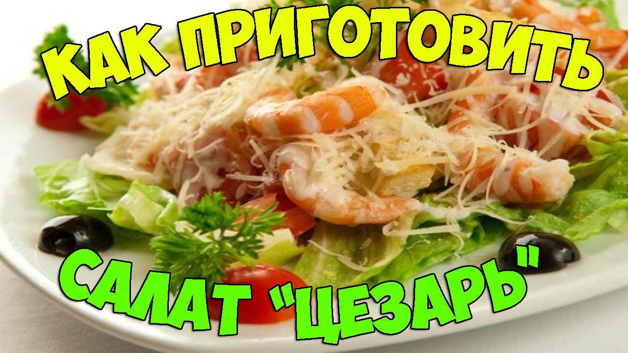 как приготовить салат цезар