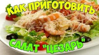 Как приготовить салат Цезарь!!!
