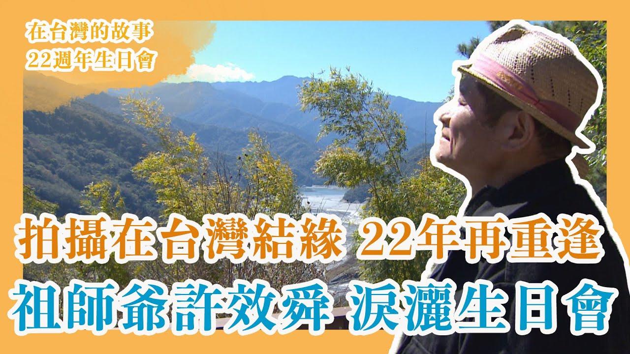 祖師爺許效舜來囉!重回22年前的珍貴記憶,在台灣的故事22歲線上慶生會