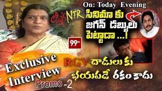 Lakshmi Parvathi Exclusive Interview on Lakshmi's NTR Movie | Promo #2 | 99TV Telugu