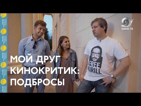 #МойДругКинокритик: «Подбросы» Ивана И. Твердовского