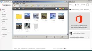 08. Яндекс диск скриншоты