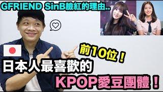 日本人最喜歡的KPOP團體前10位!/ SinB臉紅的理由..? |DenQ