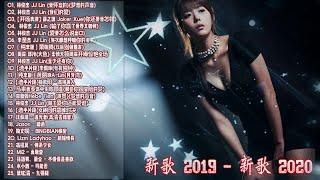 2018新歌排行榜 (華語人氣排行榜 top 100 - KKBOX) - kkbox華語單曲月榜top100下載 - 【最強】2018年 - 2019年 最Hits 最受歡迎 華語人氣歌曲 串燒