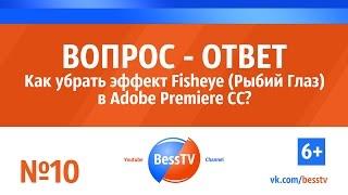 GoPro совет: Убираем Фишай в Adobe Premiere CC. Уроки, экшн-камера гопро, квадрокоптеры