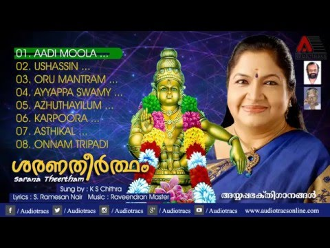 Saranatheertham Malayalam Ayyappan Devotional Songs Jukebox | BY K S Chithra