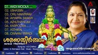 Saranatheertham Malayalam Ayyappan Devotional Songs Jukebox | BY K S Chithra