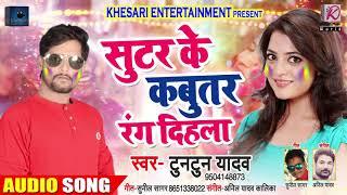 सूटर के कबूत्तर रंग दिहला Sutar Je Kabutar Rang Dihla Tuntun Yadav Bhojpuri Holi Songs 2019