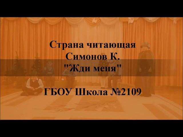 Изображение предпросмотра прочтения – «Островок детства» читает произведение «Стихотворение Жди меня и я вернусь» К.М.Симонова