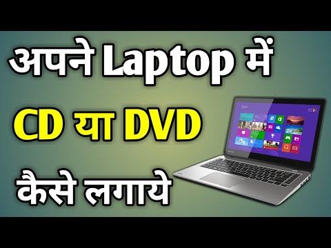Laptop Me Cd Kaise Chalaye | Laptop Me Dvd Kaise Chalaye | Laptop Me Cd Kaise Chalaye Hindi